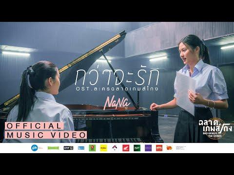ฟังเพลง - กว่าจะรัก NaNa นาน่า ศวรรยา ไพศาลพยัคฆ์ เพลงประกอบละครฉลาดเกมส์โกง - YouTube
