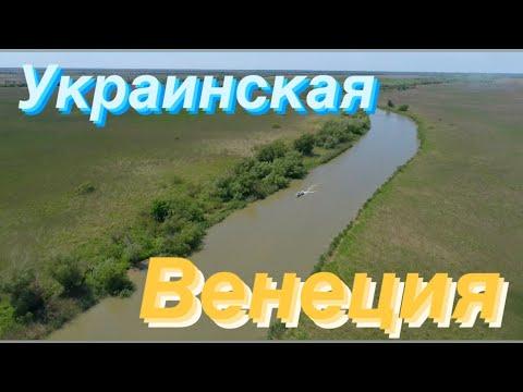 Украинская Венеция