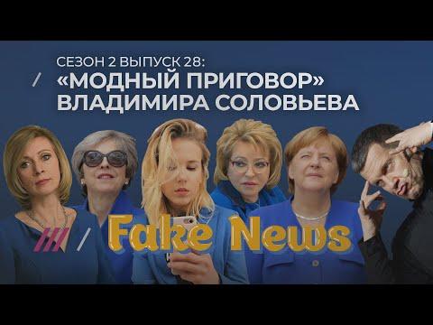 FAKE NEWS #28. НТВ достаёт учительницу Порошенко