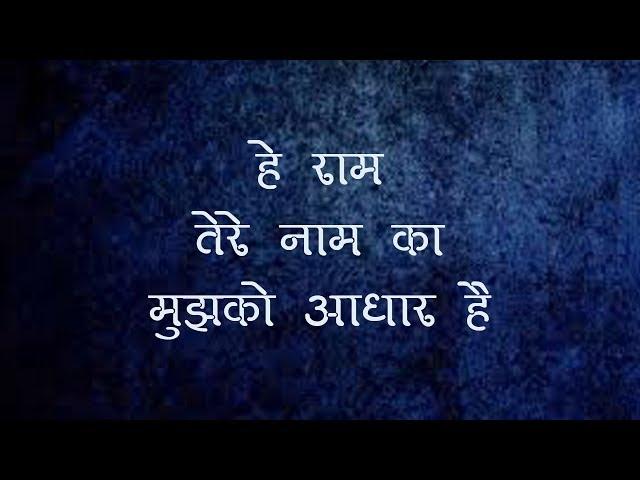 Shree Ram Bhajan | ?? ??? ???? ??? ?? ????? ???? ?? | Hey Ram Tere Naam Ka | Madan Gopal