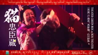 片肌☆倶利伽羅紋紋一座「ざ☆くりもん」二〇一五年 新春三館同時本公演 PV