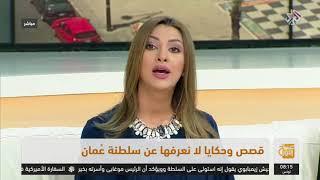 صباح النور | قصص وحكايا لا نعرفها عن سلطنة عمان