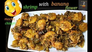 মোচা চিংড়ি|Popular Traditional Bengali Recipe|Banana Flower With Prawns|Sahana