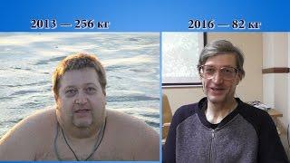 Похудел на 174 кг по методу Семенова