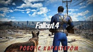 Fallout 4 - #5 Робот с характером (выживание)
