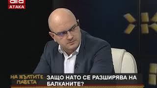 Защо НАТО се разширява на Балканите? /22.02.2019 г./
