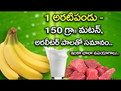 అరటిపండు ఆరోగ్య రహస్యాలు   Top Health Benefits of Banana   Nutritional Facts of Banana