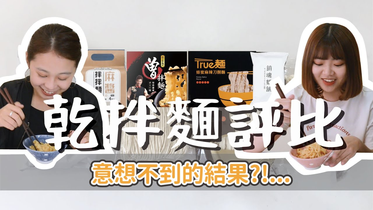 館長True麵,曾國城乾拌麵~傻傻分不清!?乾拌麵大評比 feat:大師兄銷魂麵鋪,囍聯堂 - YouTube