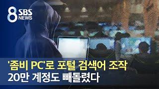 '좀비 PC'로 포털 검색어 조작…20만 계정도 빼돌렸…