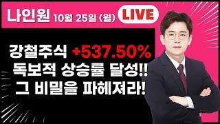[강철주식] ▶나인원◀ 강철주식 +537.50% 독보적 상승률 달성!! 그 비밀을 파헤쳐라!