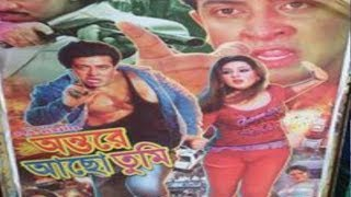 Bangla Movie Antore Acho Tumi By Shakib Khan & Apu Biswas