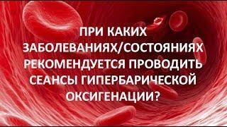 При каких заболеваниях/состояниях рекомендуется проводить сеансы гипербарической оксигенации (ГБО)?