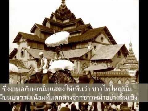 พม่ากับกลุุ่มชาติพันธุ์