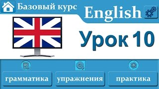 Английский язык . Урок 10 | TO BE | Отрицание | Настоящее время |  Практика