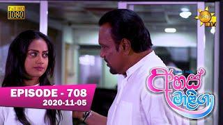 Ahas Maliga | Episode 708 | 2020-11-05 Thumbnail