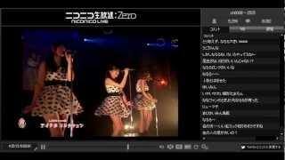 2012/08/18 しぶはら☆ニコ生 アイドルコレクション ~アイコレ夏の陣2012.