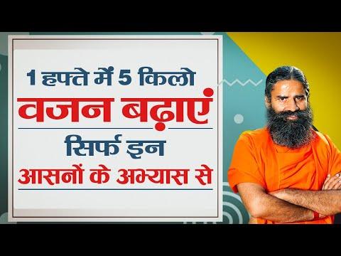 1-हफ्ते-में-5-किलो-वजन-बढ़ाएं-सिर्फ-इन-आसनों-के-अभ्यास-से-  -swami-ramdev