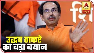 Not Shiv Sena, BJP Ended Ties With Us; Uddhav Thackeray | ABP News
