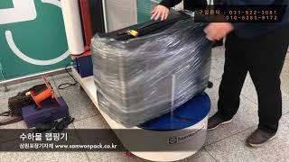 수하물랩핑기, luggage wrapp…