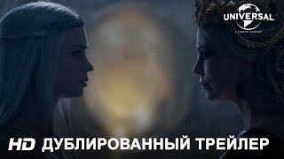 Белоснежка  и Охотник 2 (2016). НОВЫЙ ТРЕЙЛЕР