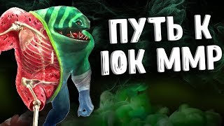 ПУТЬ К 10К ММР ТАЙДХАНТЕР ДОТА 2 - ROAD TO 10K MMR TIDEHUNTER DOTA 2