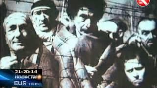 КТК: Обнаружен список погибших в концлагере