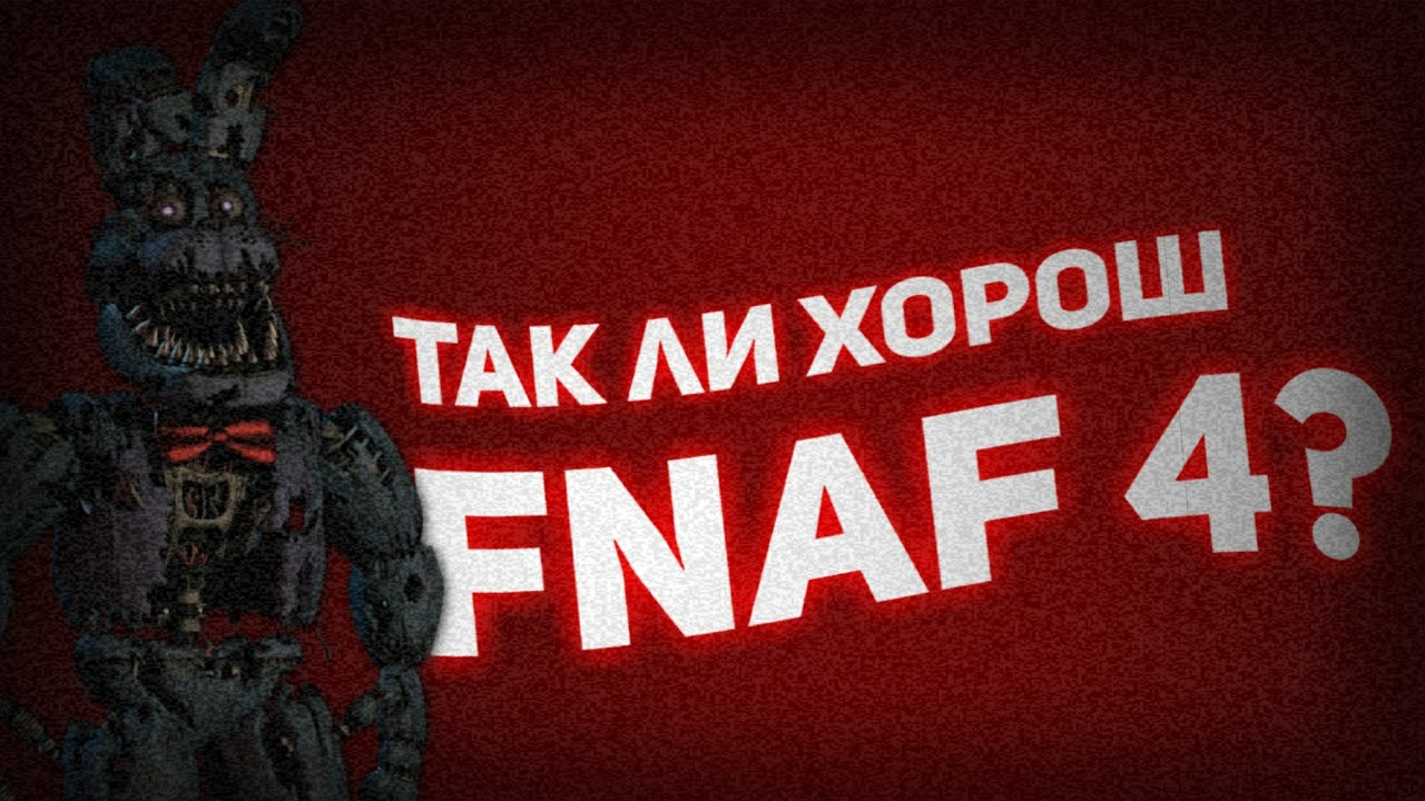 ТАК ЛИ ХОРОШ FNAF 4? | Five Nights at Freddy's 4 - Годнота или нет?