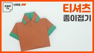[종이접기] 티셔츠 종이접기, 셔츠 접는법, 옷 종이접…
