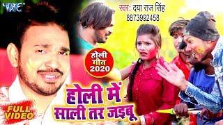 #VIDEO - होली में साली तर जइबू | #Daya Raj Singh का Superhit होली सांग 2020 | Holi Me Sali Tar Jaibu