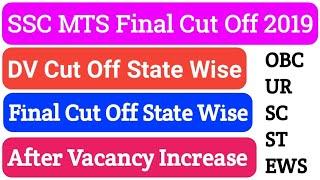 SSC MTS 2019 Final Cut Off !! SSC MTS Tier 2 Result 2020 !! MTS Final Cut Off !! Quiz Study