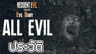 Resident Evil : Evil Diary รวมประวัติ สัตว์ประหลาดใน Resident Evil 7