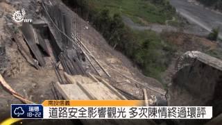 信義台16線易坍方 預計後年完工通車 2014-04-30