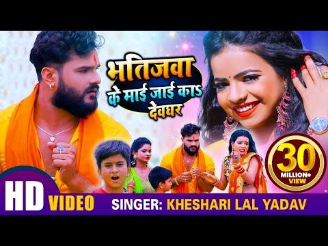 #VIDEO | #Khesari Lal Yadav | भतीजवा के माई जाई का देवघर  | #Antra Singh | Bhojpuri Bolbum Song 2020