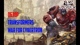 сАМАЯ ИНТЕРЕСНАЯ ИГРА 2010 года!!!-ОБЗОР TRANSFORMERS WAR FOR CYBERTRON