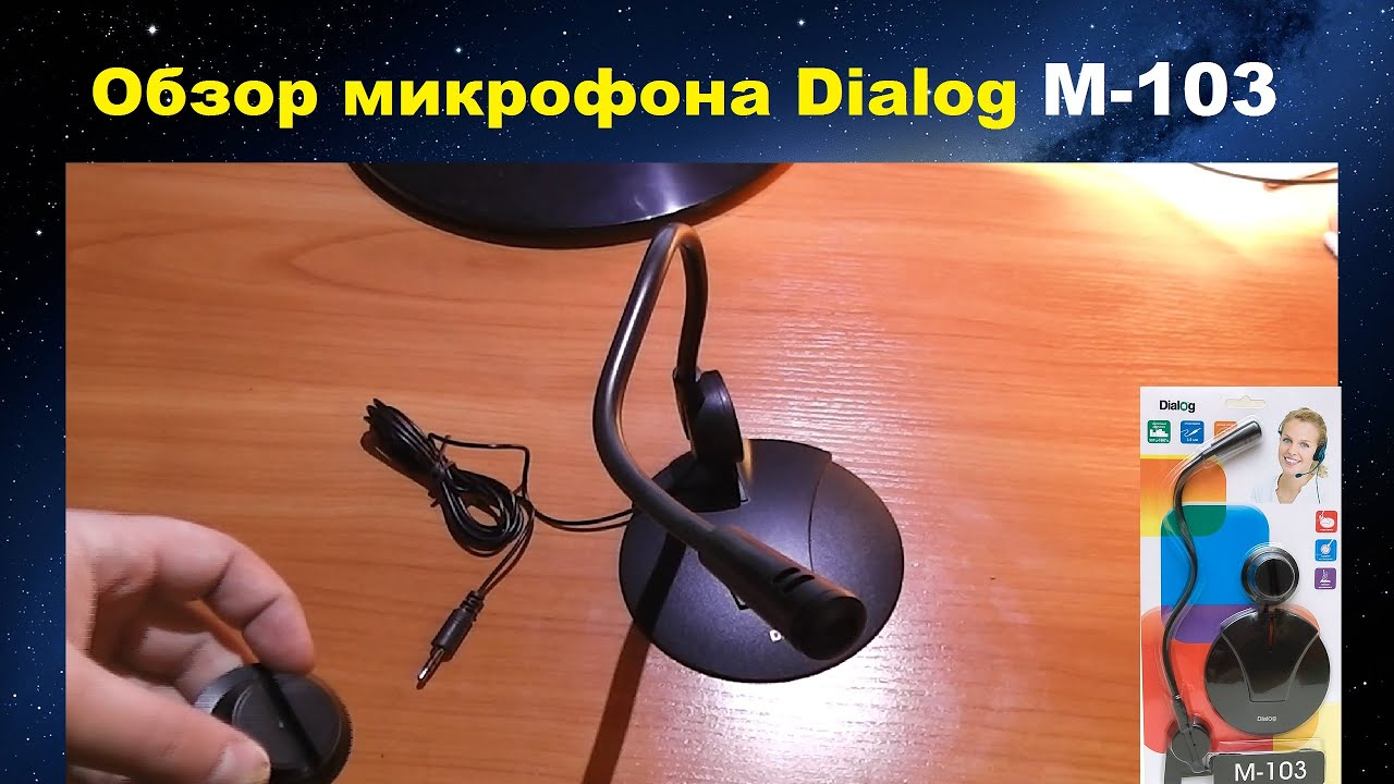 Скачать драйвер на микрофон dialog m 101