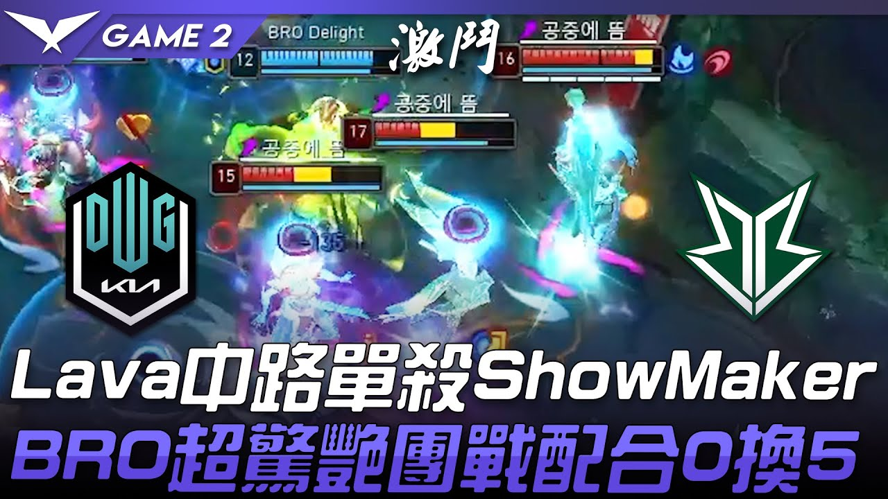 DK vs BRO 逆襲世界冠軍!Lava中路單殺ShowMaker  BRO超驚艷團戰配合0換5!Game 2   2021 LCK春季賽精華 Highlights