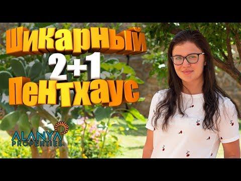 Пентхаус 2+1 в Шикарном Комплексе от Застройщика | Алания, Авсаллар