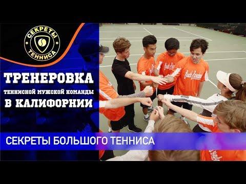 High school tennis lesson for boys varsity group, California.