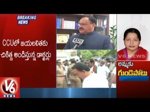 CM Jayalalithaa Health In Critical Condition, Health Bulletin | Tamil Nadu | V6 News