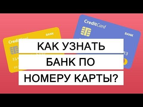 Как узнать банк по номеру карты? Полезный сервис