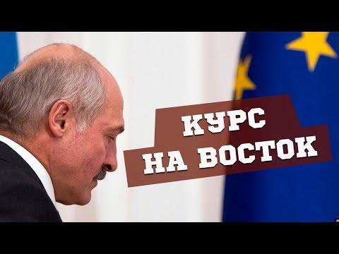 Россия вырывает Белоруссию из лап Запада!