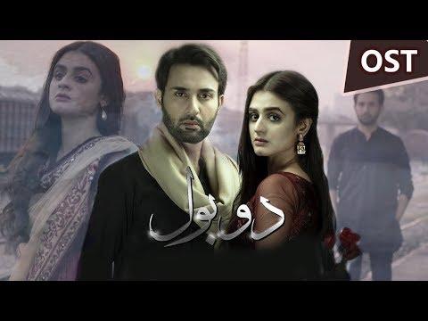 Do Bol Official OST | Nabeel Shaukat & Aima Baig | ARY Digital