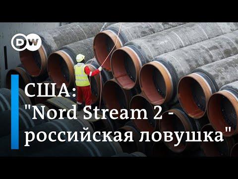 """В США готовят новые санкции против газопровода """"Северный поток-2"""""""