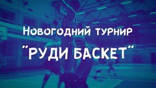 Новогодний турнир «РУДИ БАСКЕТ» |  Спорт | Баскетбол