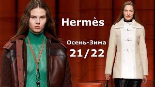 Hermes мода осень зима 2021 2022 в Париже Стильная одежда и аксессуары