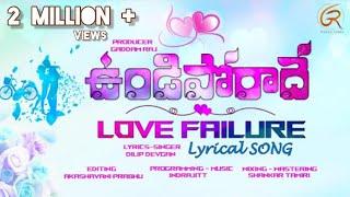 Undiporaadhey Undiporaadhey love failure song | Dilip Devagan | Indrajit | Gaddam Raj