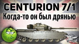 Centurion Mk. 7/1 - Когда-то он был дрянью - Гайд