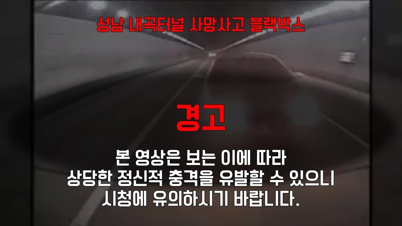 전국민을 분노케한 성남 교통사고 블랙박스 영상