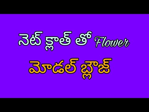 Net cloth flower model blouse cutting and stitching in Telugu