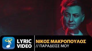 Νίκος Μακρόπουλος - Παράδεισέ Μου | Nikos Makropoulos - Paradise Mou - Official Lyric Video